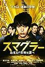 Sumagurâ: Omae no mirai o hakobe (2011)