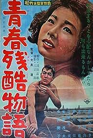 Yûsuke Kawazu and Miyuki Kuwano in Seishun zankoku monogatari (1960)