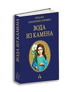 Watch online online movies Price iz knjizare - Voda Iz Kamena Serbia [4K2160p]