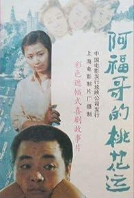 Primary photo for A Fu ge de tao hua yun