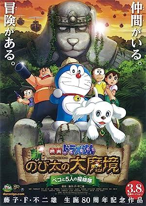 Doraemon: New Nobita's Great Demon-Peko and the Exploration Party of Five (2014)