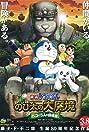 Doraemon: New Nobita's Great Demon-Peko and the Exploration Party of Five (2014) Poster