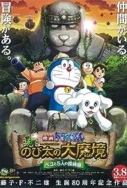 Doraemon: New Nobita's Great Demon-Peko and the Exploration Party of Five Poster