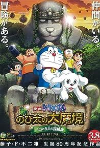 Primary photo for Doraemon: New Nobita's Great Demon-Peko and the Exploration Party of Five
