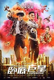 Wo di ju xing (2018)