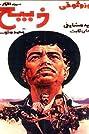 Zabih (1975) Poster