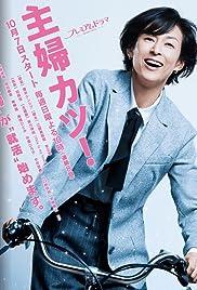 Shufu Katsu Poster