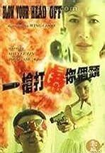 Yi qiang da bao ni ge tou