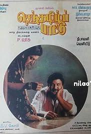 Senthamizh Paattu Poster