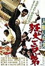 Hito-kiri Yota: Kyoken San-kyodai (1972) Poster