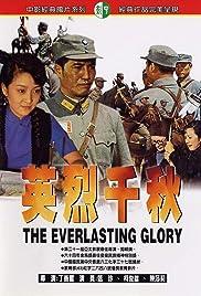 Ying lie qian qiu Poster