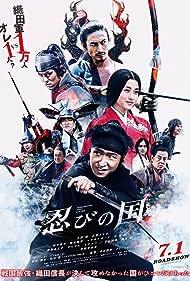 Shinobi no kuni (2017)