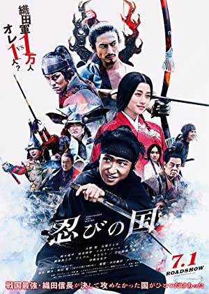 Permalink to Movie Mumon: The Land of Stealth (2017)
