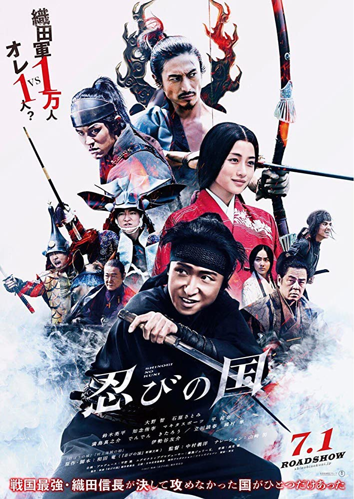 Mumon: The Land of Stealth (2017) Movie WEB-DL | 1080p-720p-480p | Download