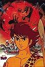 Ryu the Primitive Boy