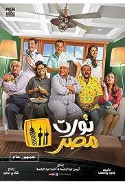 Nawwart Masr