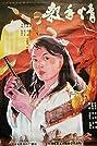 An Assassin's Romance (Sha Shou Qing) (1988) Poster