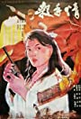 An Assassin's Romance (Sha Shou Qing)