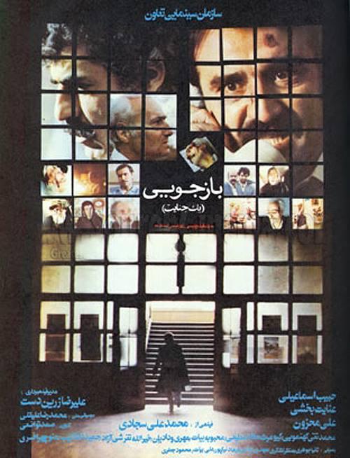 Bazjooyi-e yek jenayat ((1983))