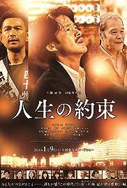 Jinsei no yakusoku Poster