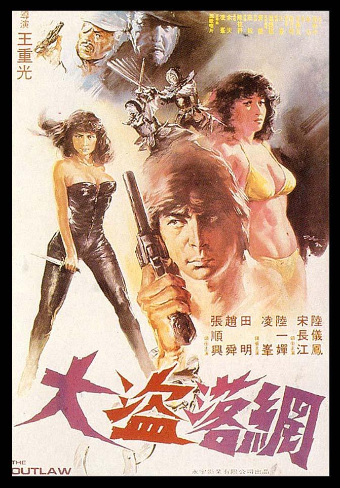 Da dao luo wang ((1982))