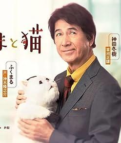 Ojisama to Neko (A Man and His Cat) 2021