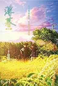Hakubo (2019)