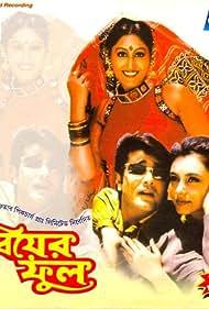 Prasenjit Chatterjee, Indrani Haldar, and Rani Mukerji in Biyer Phul (1996)