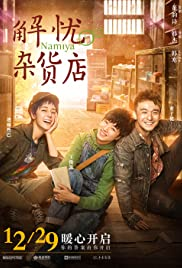 Watch Movie  Namiya (Jieyou zahuodian) (2017)
