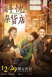 Namiya Poster