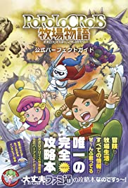 Popolocrois Story Poster