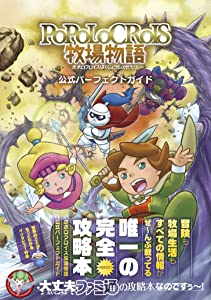 Watch full adult movie Popolocrois monogatari by none [mpeg]