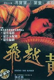 Download Fei yue huang hun (1989) Movie