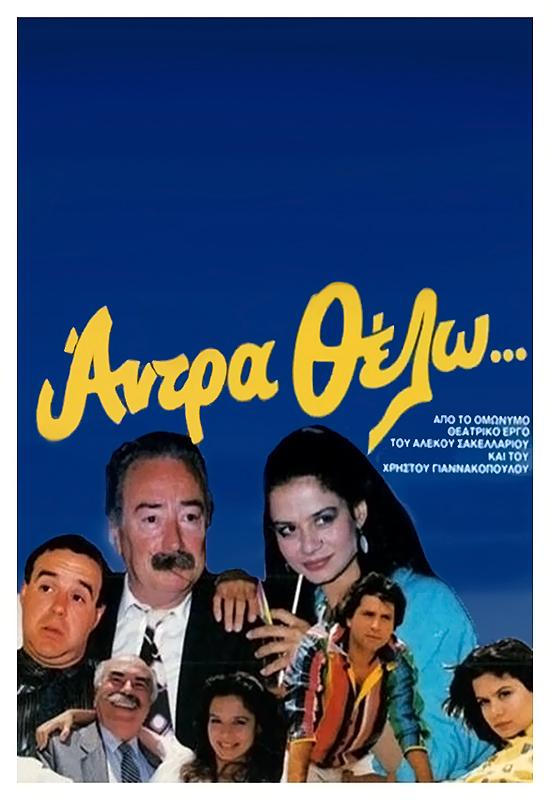 Giorgos Hristodoulou, Pavlos Haikalis, Spyros Konstadopoulos, Nikos Kouros, and Lila Kafantari in Antra thelo... (1987)