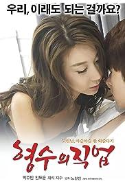 Hyeong-su-eui jik-eob