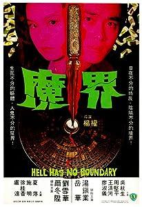 Watchers 2 full movie Mo jie Hong Kong [720x320]