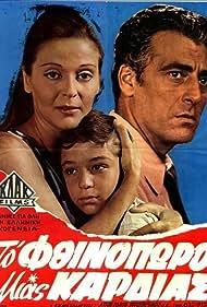 To fthinoporo mias kardias (1969)