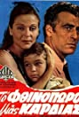 To fthinoporo mias kardias (1969) Poster
