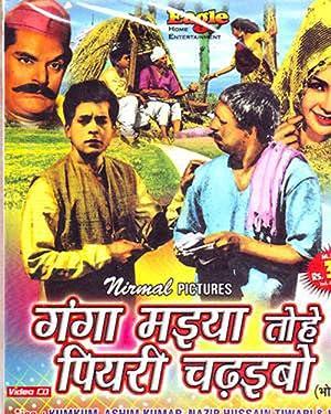 Nasir Hussain Ganga Maiyya Tohe Piyari Chadhaibo Movie
