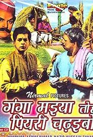 Ganga Maiyya Tohe Piyari Chadhaibo Poster