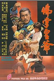 Fo zhang huang ye (1980)