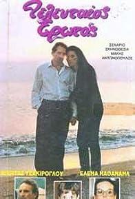 Primary photo for O teleftaios erotas