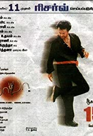 Baba Poster