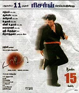 Baba movie in tamil dubbed download