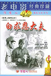 Baiqiuen dai fu Poster