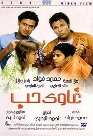 HOB GHAWI TÉLÉCHARGER FILM