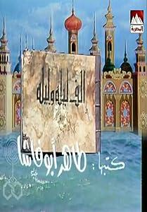 Aarous Al Bohour
