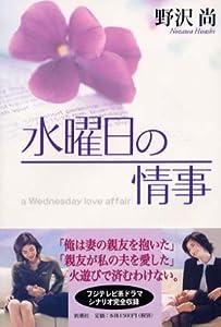 Movie to watch online for free Aijin, kowareru by none [UHD]