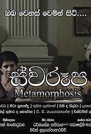 metamorphosis kafka summary