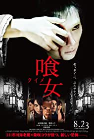 Kuime (2014)